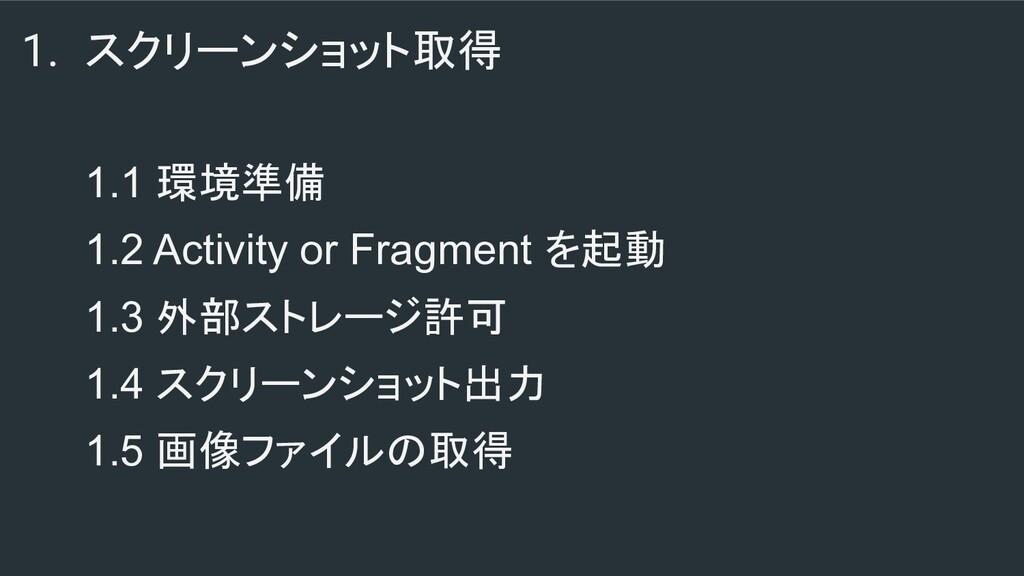 1. スクリーンショット取得 1.1 環境準備 1.2 Activity or Fragmen...