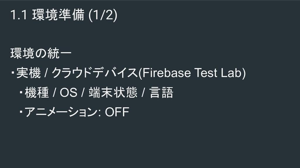 1.1 環境準備 (1/2) 環境の統一 ・実機 / クラウドデバイス(Firebase Te...