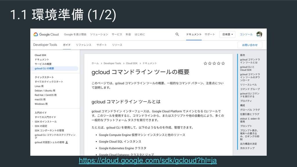 1.1 環境準備 (1/2) https://cloud.google.com/sdk/gcl...