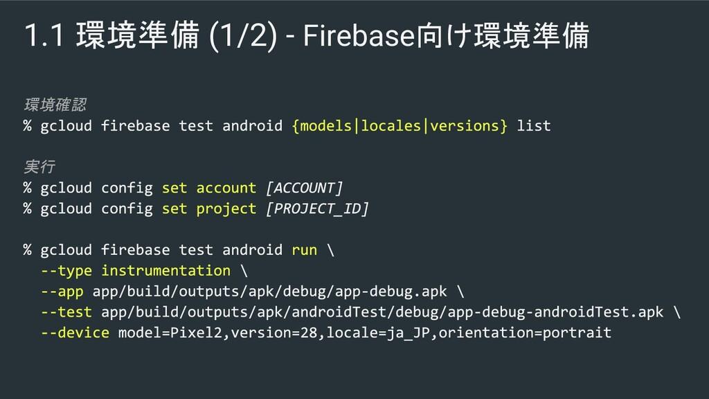 1.1 環境準備 (1/2) - Firebase向け環境準備 環境確認 実行