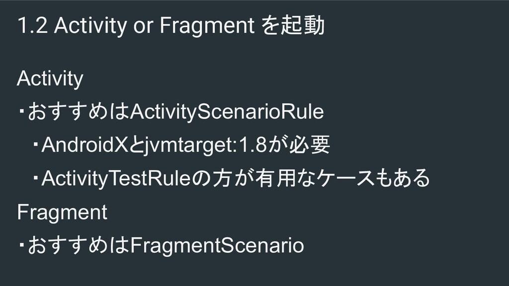 1.2 Activity or Fragment を起動 Activity ・おすすめはAct...