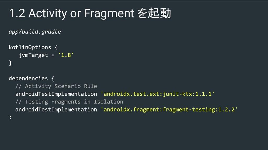1.2 Activity or Fragment を起動