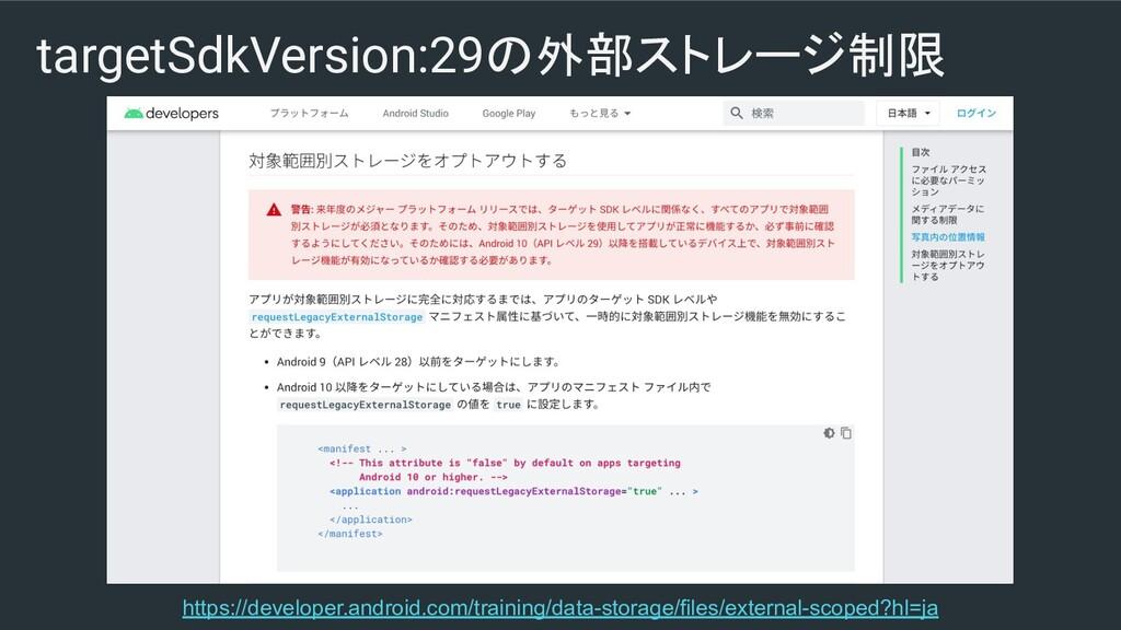 targetSdkVersion:29の外部ストレージ制限 https://developer...