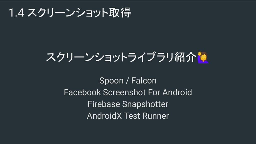 1.4 スクリーンショット取得 スクリーンショットライブラリ紹介 Spoon / Falcon...