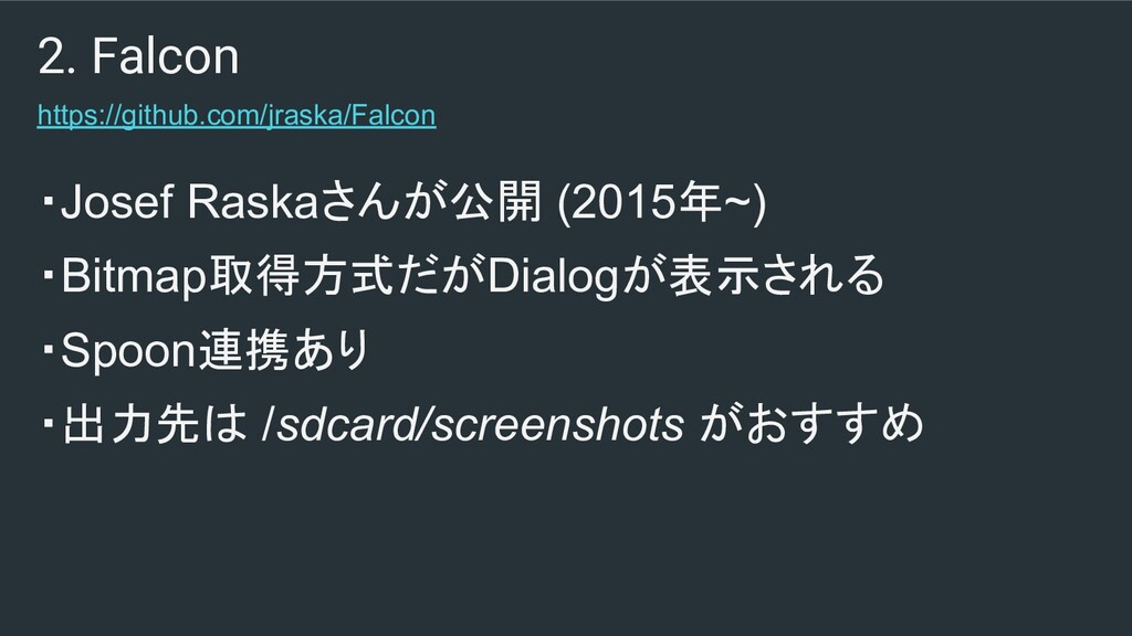 2. Falcon https://github.com/jraska/Falcon ・Jos...