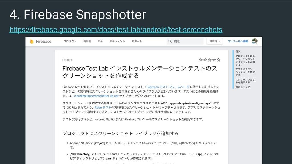 4. Firebase Snapshotter https://firebase.google...