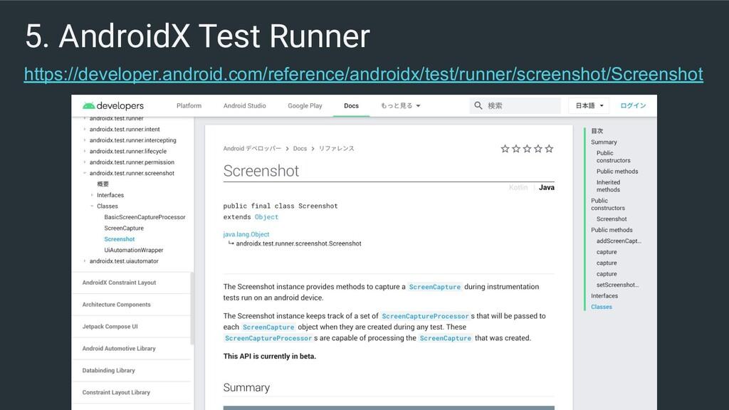 5. AndroidX Test Runner https://developer.andro...