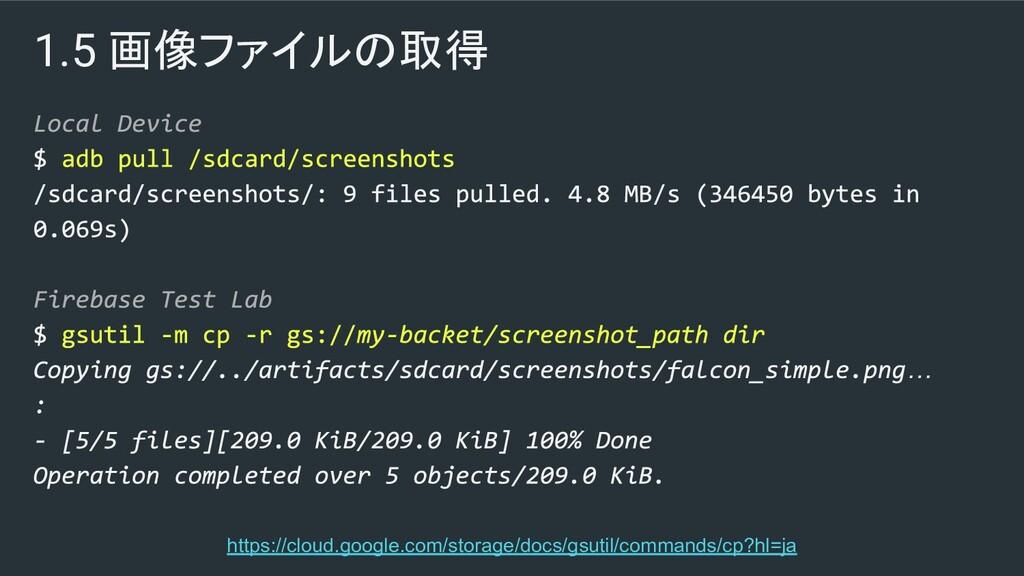 1.5 画像ファイルの取得 … https://cloud.google.com/storag...