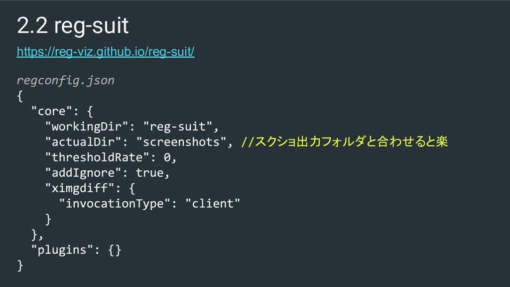 2.2 reg-suit https://reg-viz.github.io/reg-suit...