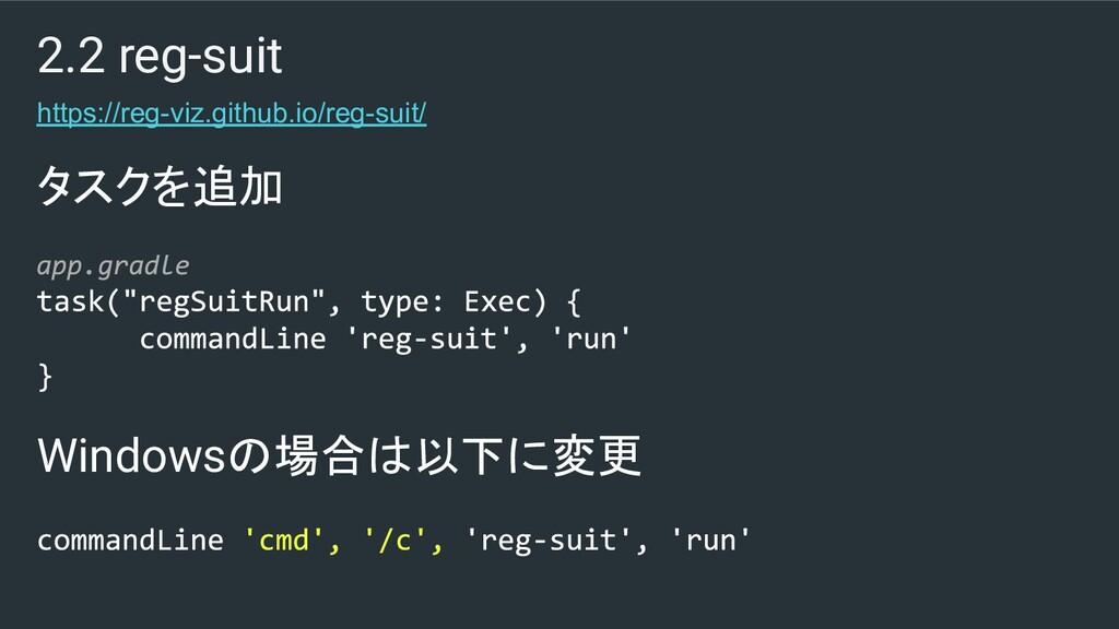 2.2 reg-suit タスクを追加 Windowsの場合は以下に変更 https://re...