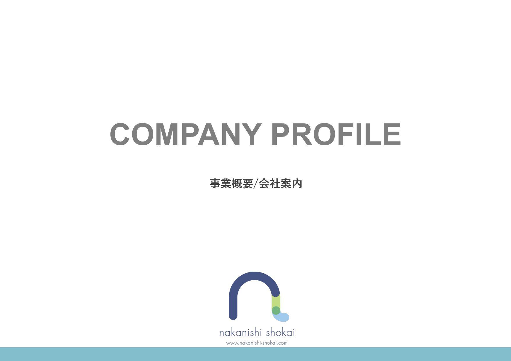 中⻄商会株式会社 事業概要/会社案内 COMPANY PROFILE