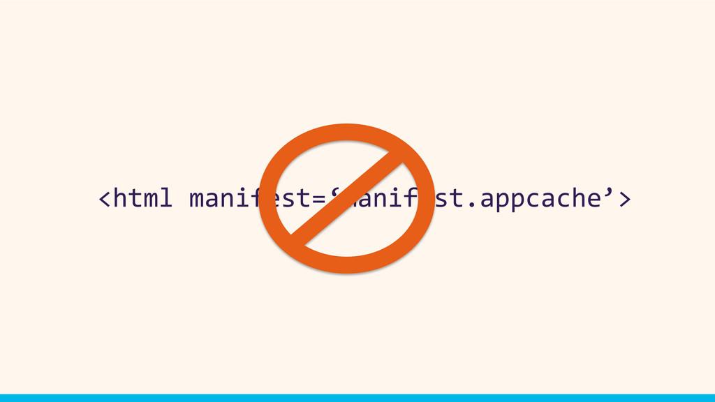 <html manifest='manifest.appcache'>