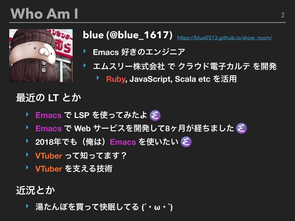 Who Am I ‣ ΤϜεϦʔגࣜձࣾ Ͱ ΫϥυిࢠΧϧς Λ։ൃ blue (@blu...