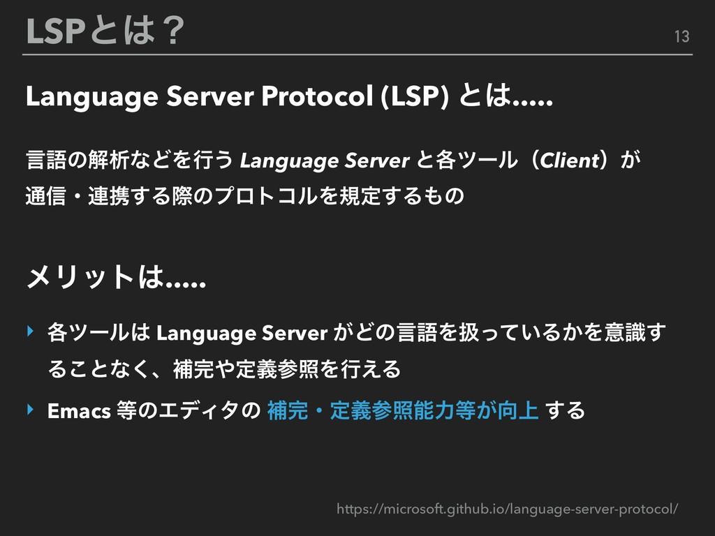 LSPͱʁ Language Server Protocol (LSP) ͱ..... ݴ...