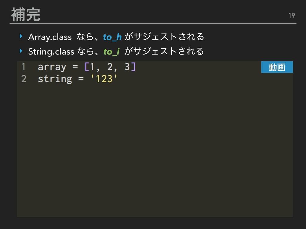 ิ ‣ String.class ͳΒɺto_i ͕αδΣετ͞ΕΔ ‣ Array.cla...