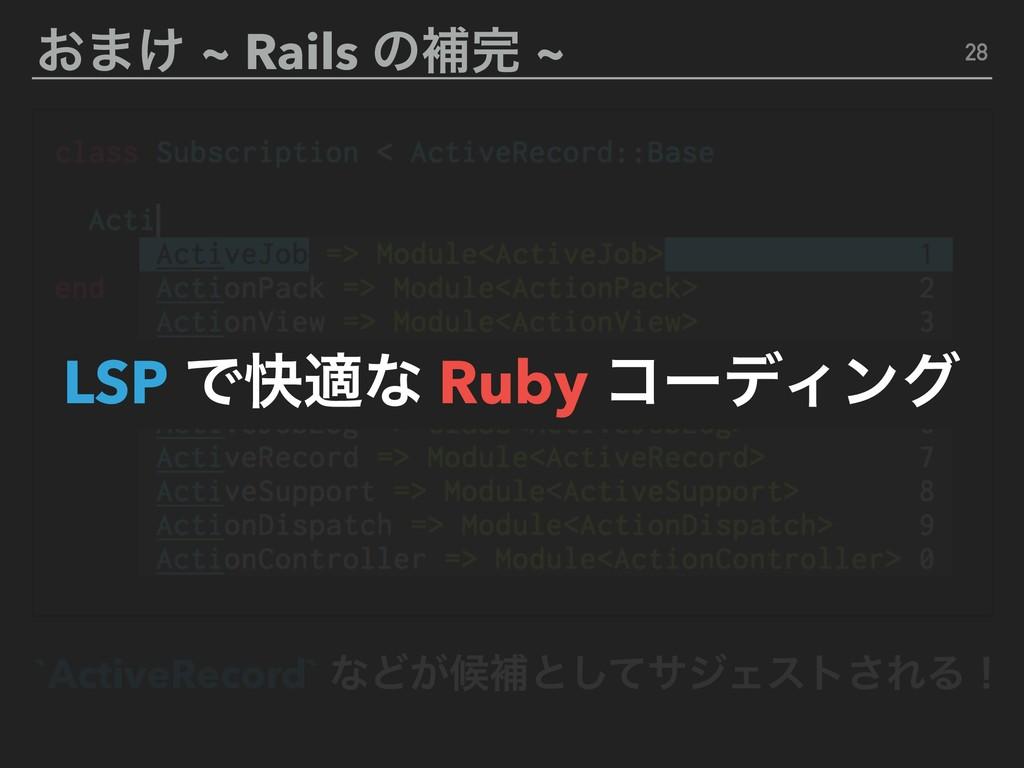 ͓·͚ ~ Rails ͷิ ~ `ActiveRecord` ͳͲ͕ީิͱͯ͠αδΣετ͞...