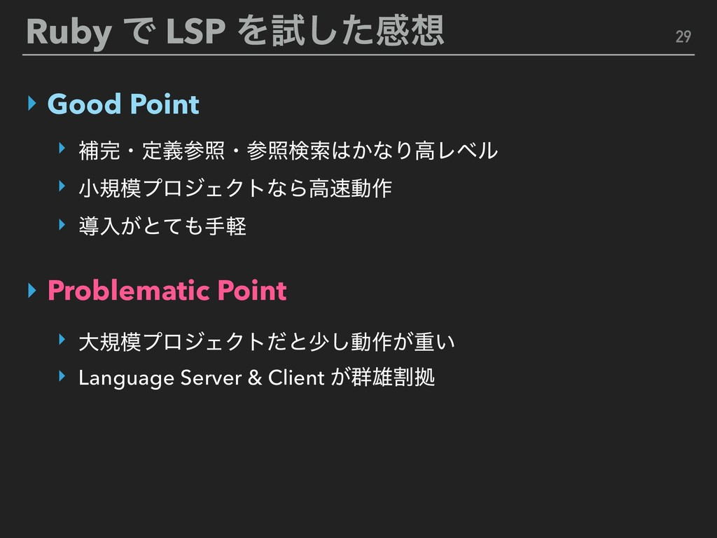 Ruby Ͱ LSP Λࢼͨ͠ײ ‣ ิɾఆٛরɾরݕࡧ͔ͳΓߴϨϕϧ ‣ Good...