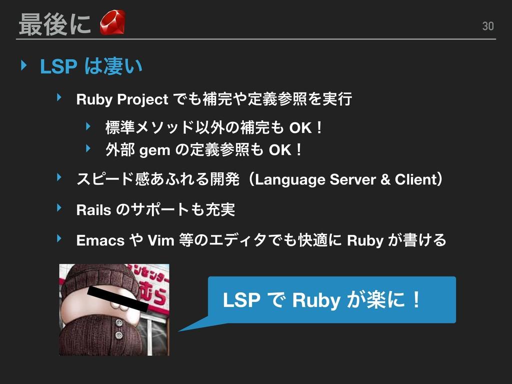 ࠷ޙʹ ‣ LSP ੌ͍ ‣ Ruby Project ͰิఆٛরΛ࣮ߦ ‣ εϐʔ...