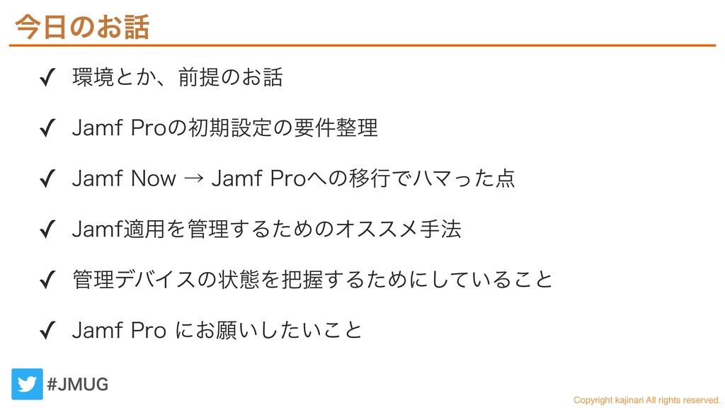 Copyright kajinari All rights reserved. +.6( ✓...