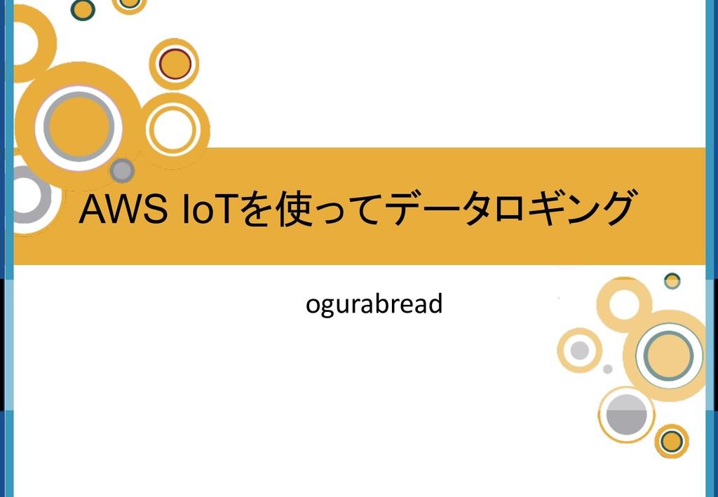 AWS IoTを使ってデータロギング ogurabread