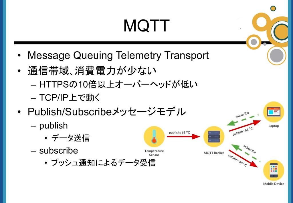 • Message Queuing Telemetry Transport • 通信帯域、消費...