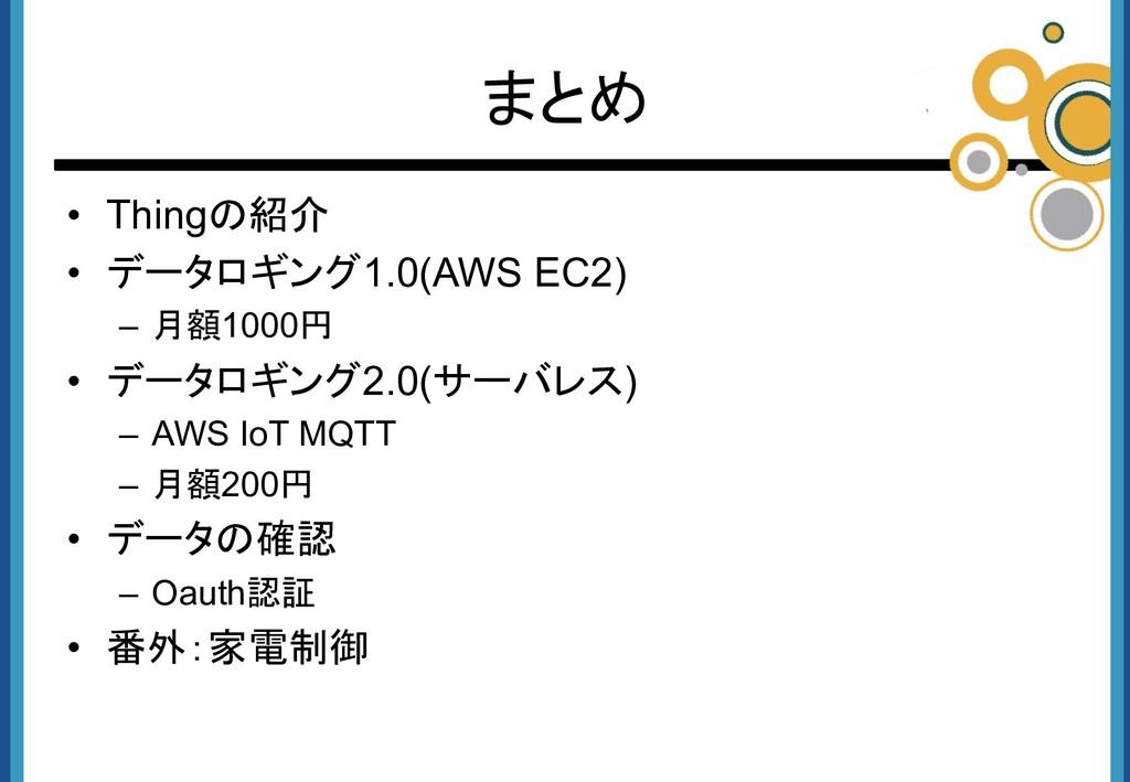 • Thingの紹介 • データロギング1.0(AWS EC2) – 月額1000円 • デー...