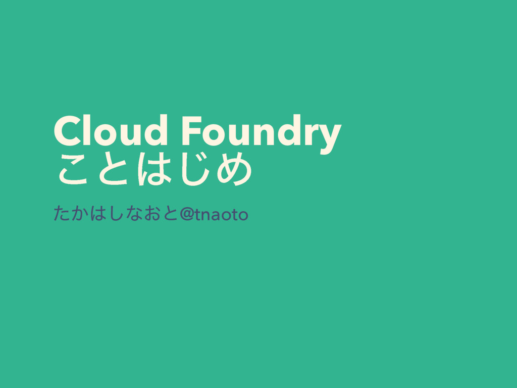 Cloud Foundry ͜ͱ͡Ί ͔ͨ͠ͳ͓ͱ@tnaoto