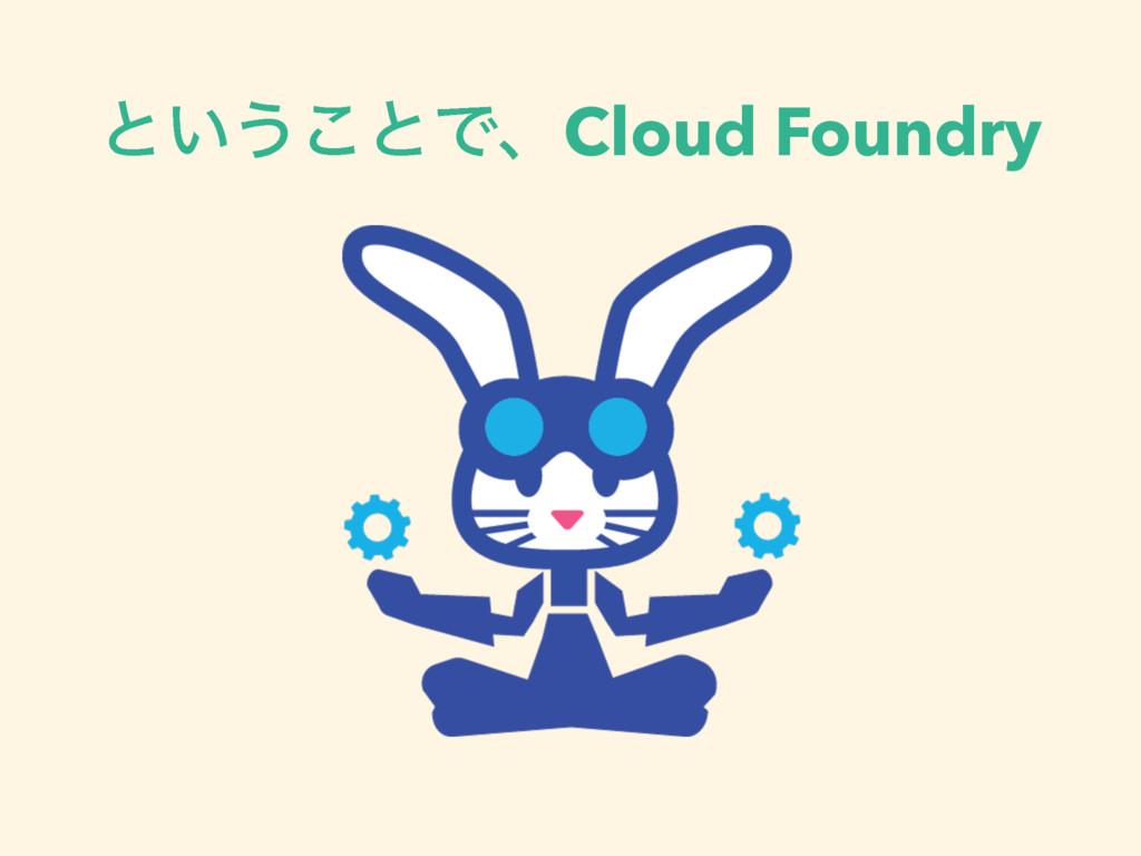 ͱ͍͏͜ͱͰɺCloud Foundry