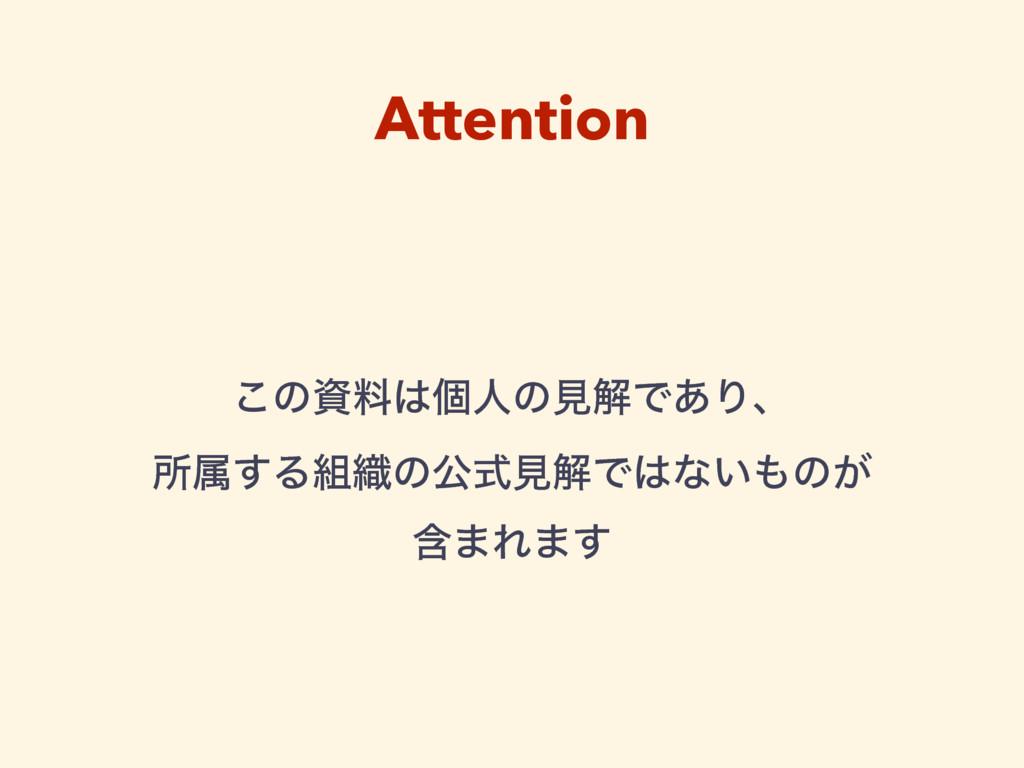 Attention ͜ͷྉݸਓͷݟղͰ͋Γɺ ॴଐ͢Δ৫ͷެࣜݟղͰͳ͍ͷ͕ ؚ...