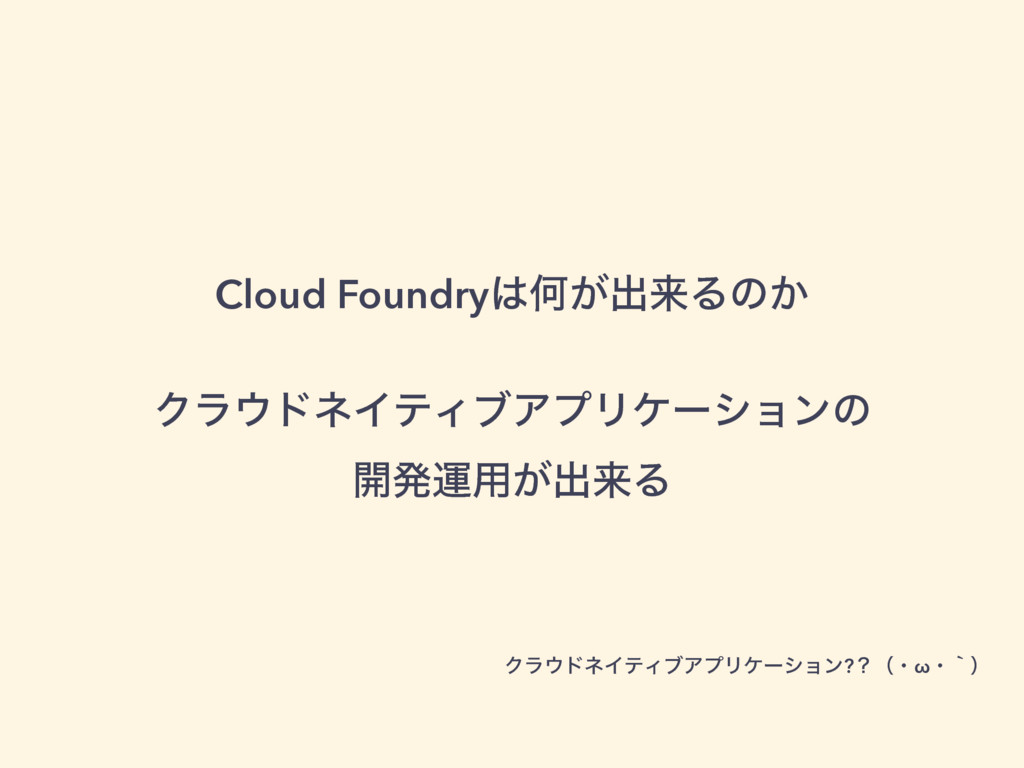 Cloud FoundryԿ͕ग़དྷΔͷ͔ ΫϥυωΠςΟϒΞϓϦέʔγϣϯͷ ։ൃӡ༻͕...