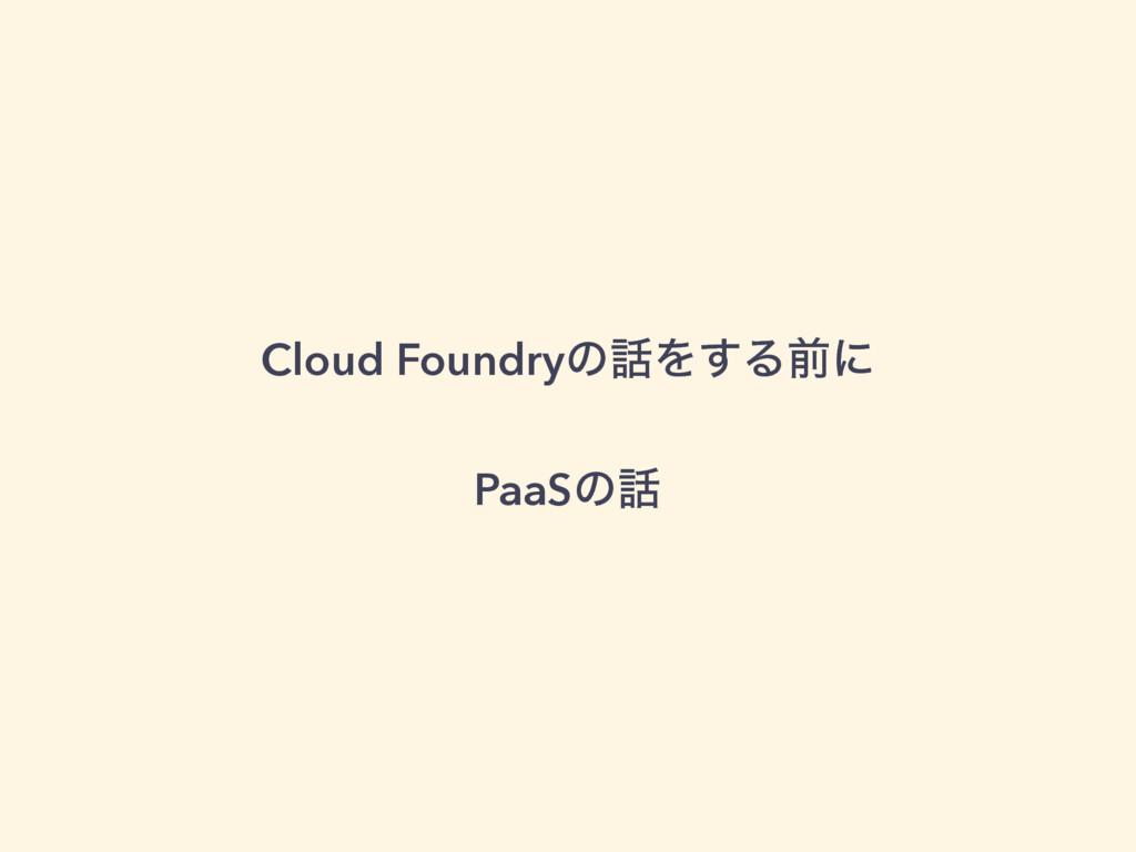 Cloud FoundryͷΛ͢Δલʹ PaaSͷ