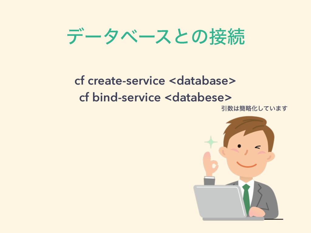 σʔλϕʔεͱͷଓ cf create-service <database> cf bin...