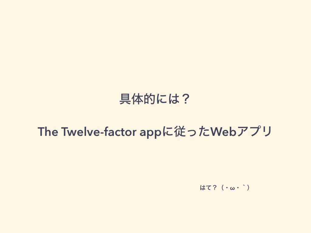 ۩ମతʹʁ The Twelve-factor appʹैͬͨWebΞϓϦ ͯʁʢɾωɾʆʣ