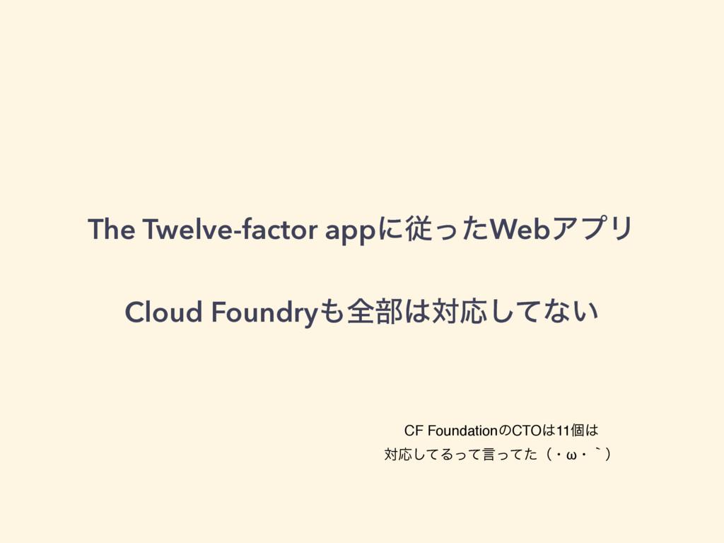 The Twelve-factor appʹैͬͨWebΞϓϦ Cloud Foundryશ...