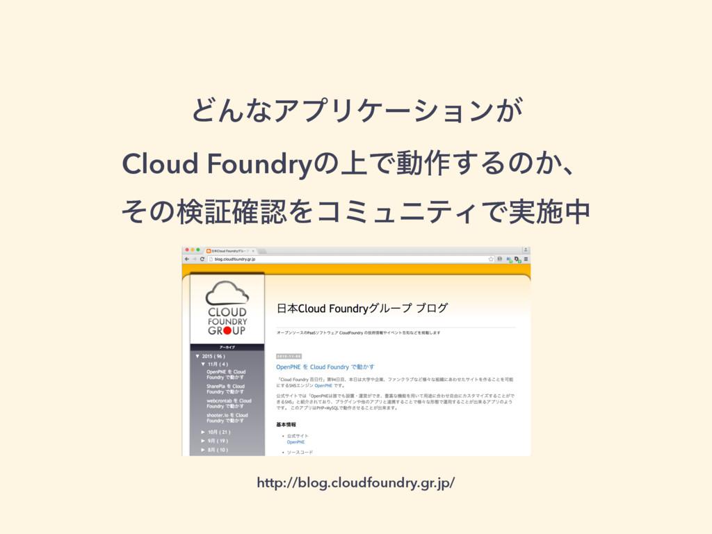 ͲΜͳΞϓϦέʔγϣϯ͕ Cloud Foundryͷ্Ͱಈ࡞͢Δͷ͔ɺ ͦͷݕূ֬Λί...