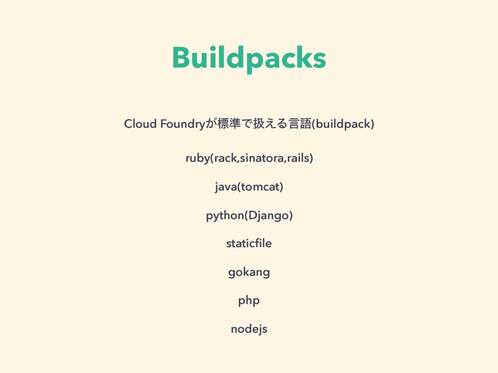 Buildpacks Cloud Foundry͕ඪ४Ͱѻ͑Δݴޠ(buildpack) ru...