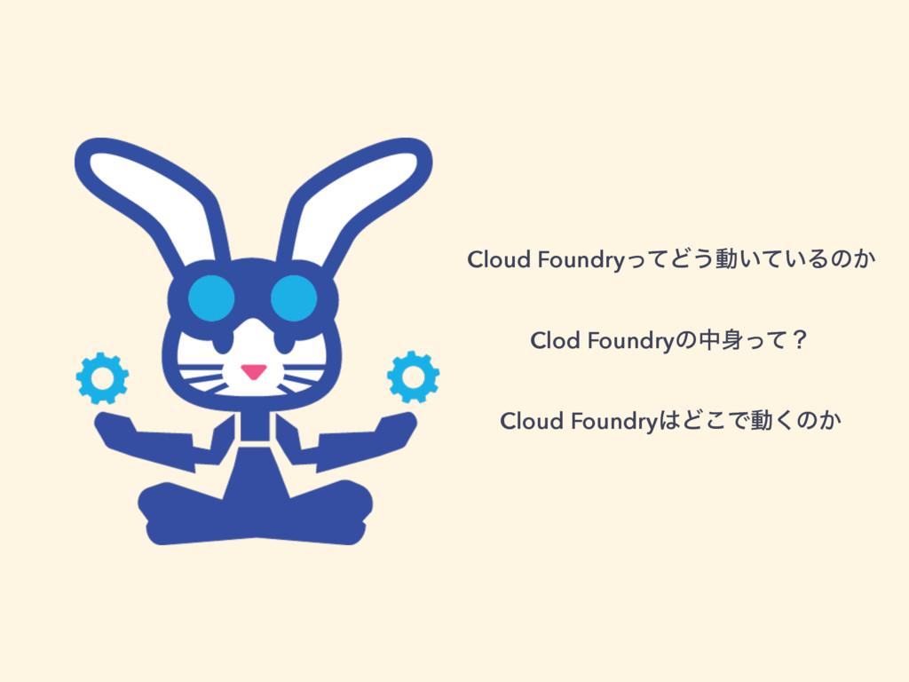Cloud FoundryͬͯͲ͏ಈ͍͍ͯΔͷ͔ Clod Foundryͷதͬͯʁ Clo...