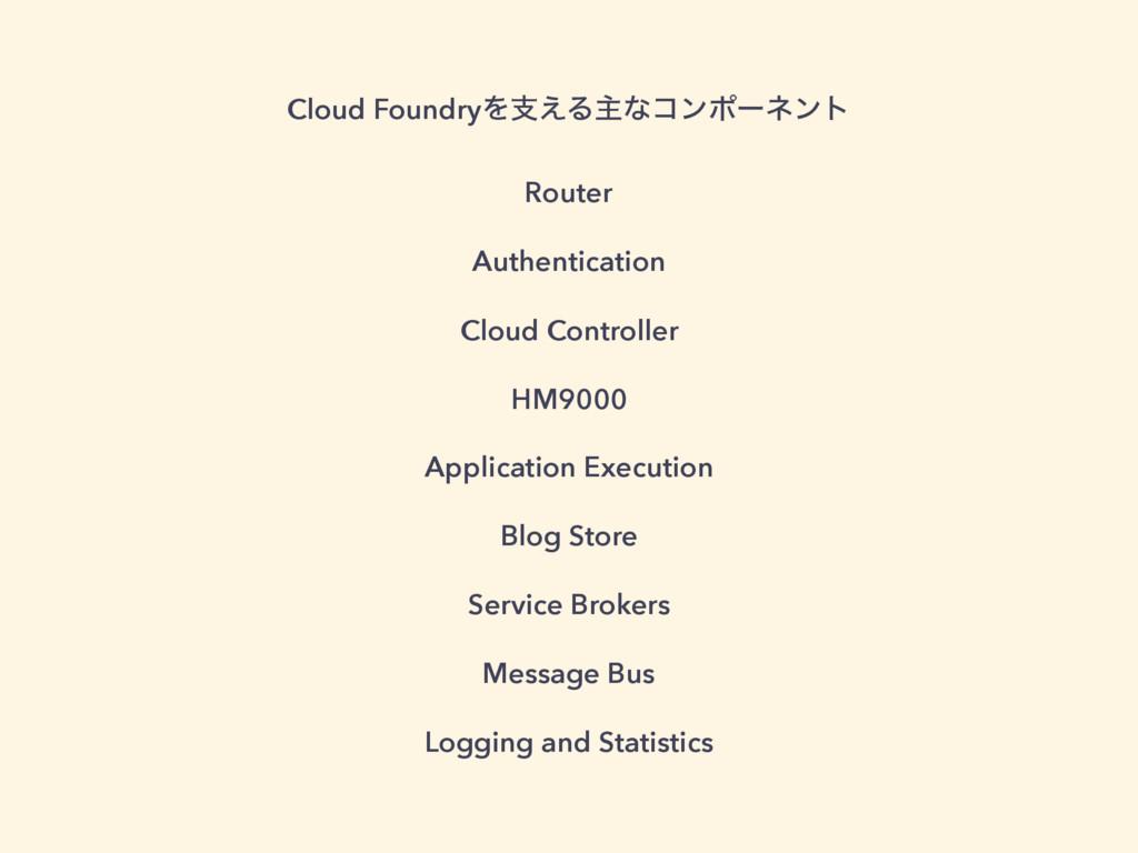 Cloud FoundryΛࢧ͑Δओͳίϯϙʔωϯτ Router Authenticatio...