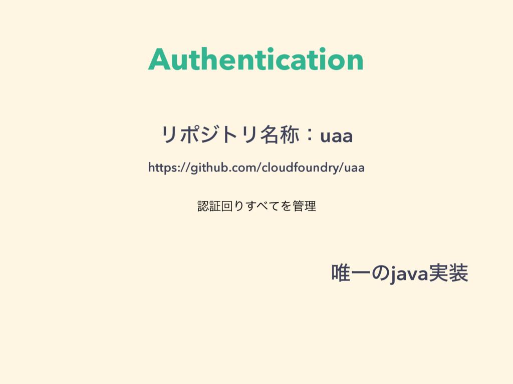 Authentication ϦϙδτϦ໊শɿuaa https://github.com/...