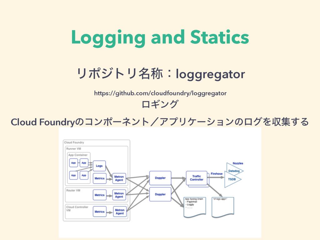 Logging and Statics ϦϙδτϦ໊শɿloggregator https:...