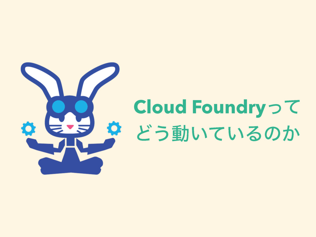 Cloud Foundryͬͯ Ͳ͏ಈ͍͍ͯΔͷ͔