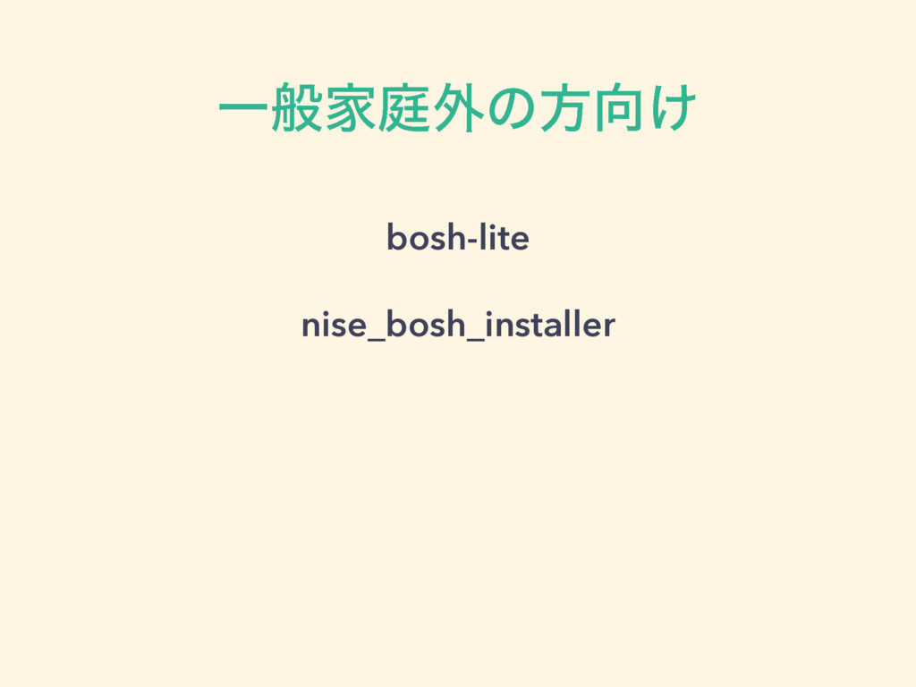ҰൠՈఉ֎ͷํ͚ bosh-lite nise_bosh_installer