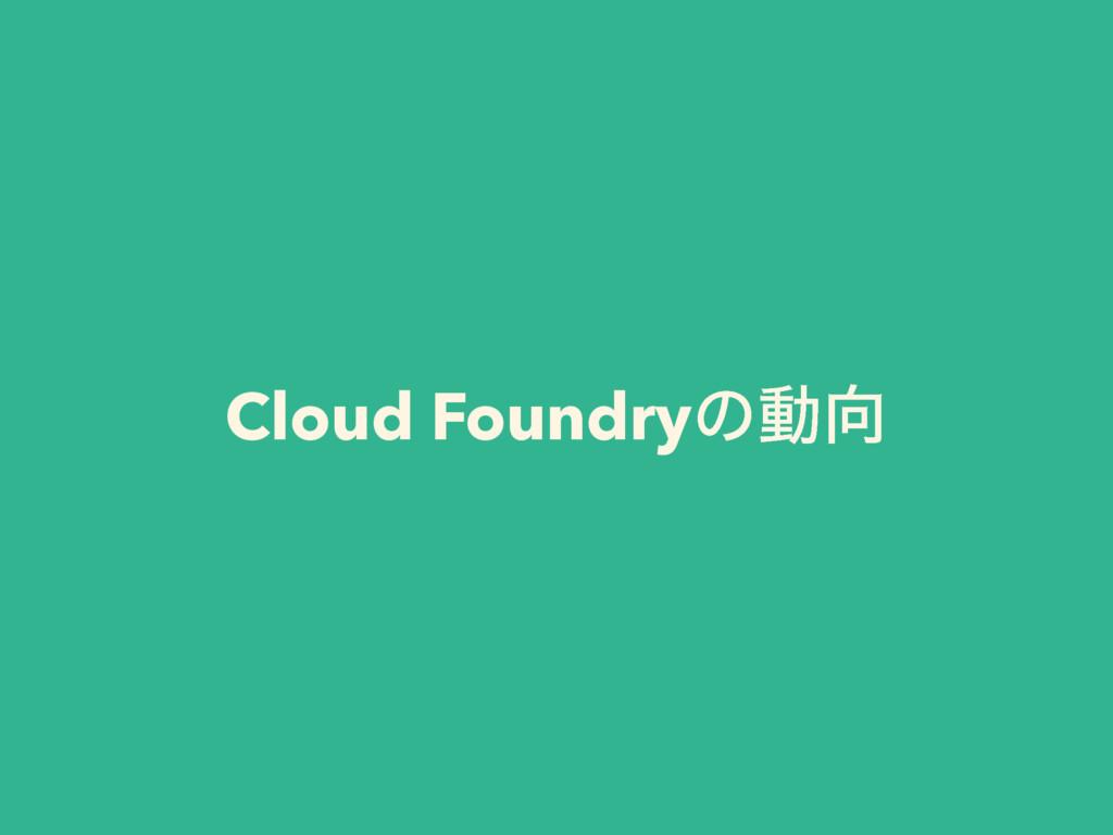 Cloud Foundryͷಈ