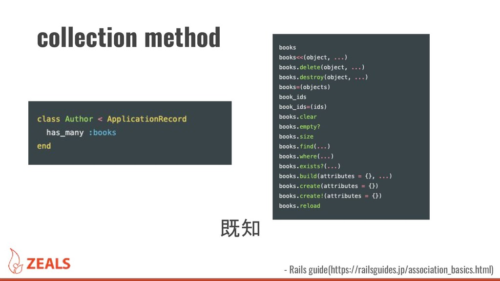 collection method 既知 - Rails guide(https://rail...