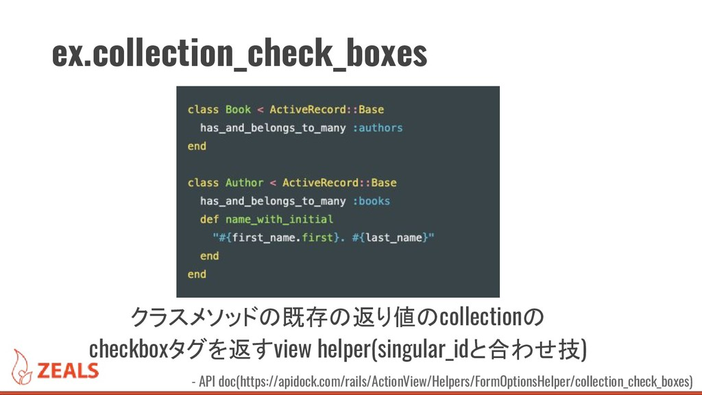 ex.collection_check_boxes クラスメソッドの既存の返り値のcollec...