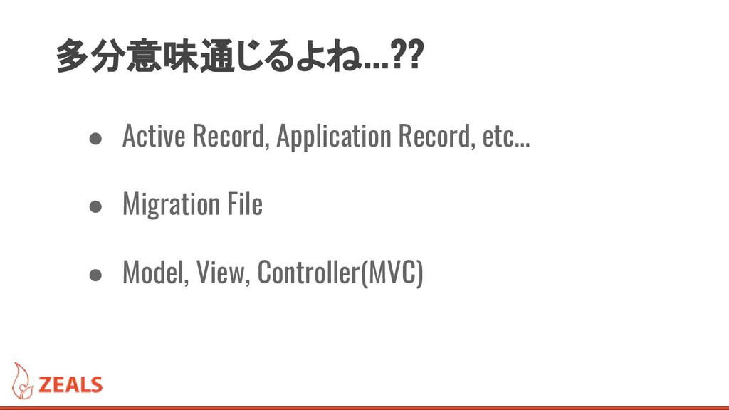 ● Active Record, Application Record, etc... ● M...