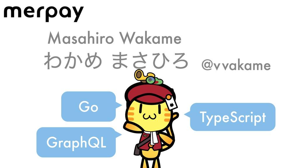 Θ͔Ί ·͞ͻΖ @v vakame Masahiro Wakame Go GraphQL T...