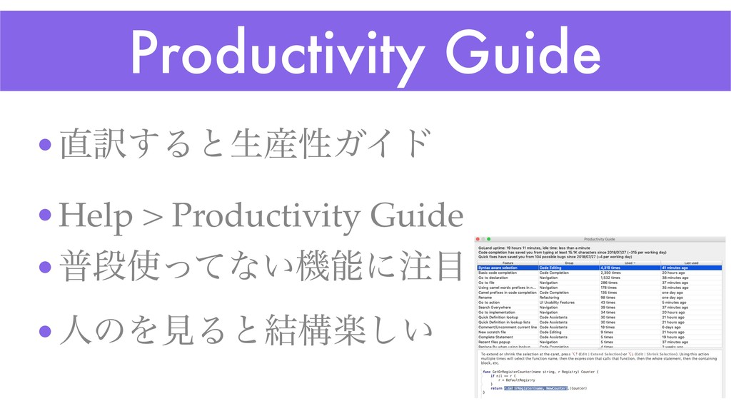 Productivity Guide •௚༁͢Δͱੜ࢈ੑΨΠυ •Help > Product...