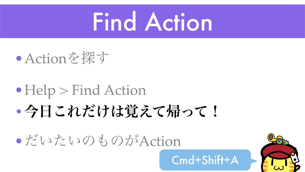 Find Action •ActionΛ୳͢ •Help > Find Action •ࠓ೔͜...
