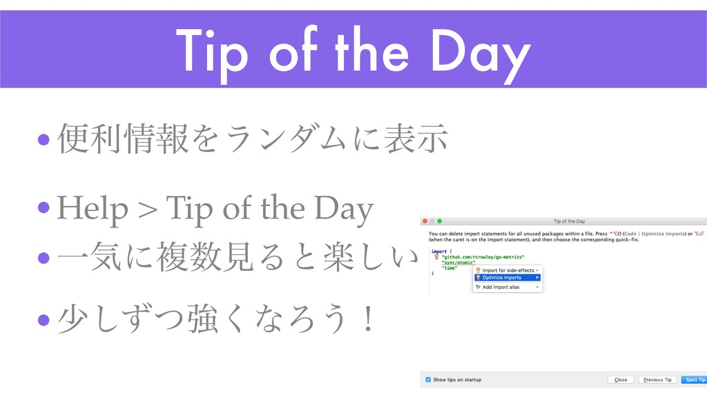 Tip of the Day •ศརใΛϥϯμϜʹදࣔ •Help > Tip of the...